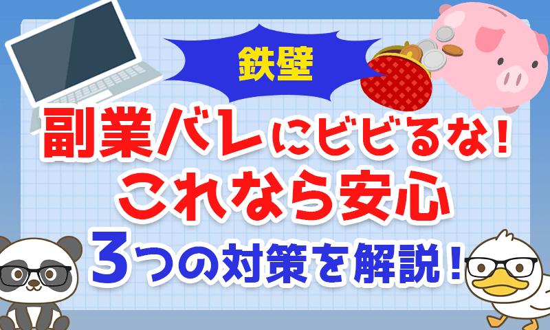 【鉄壁】副業バレにビビるな!これなら安心3つの対策を解説!