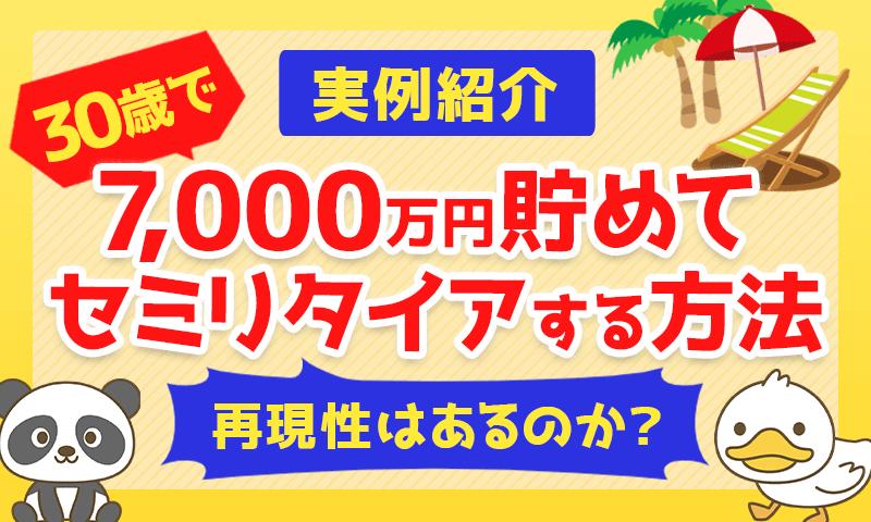 【実例紹介】30歳で7,000万円貯めてセミリタイアをする方法【再現性はあるのか?】