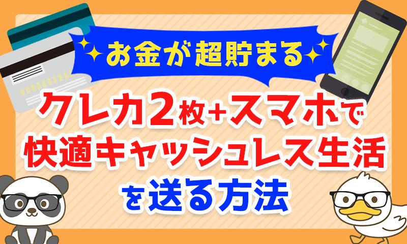【お金が超貯まる】「クレジットカード2枚+スマートフォン」で快適キャッシュレス生活を送る方法
