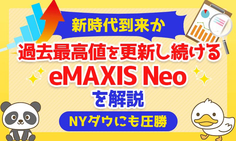【新時代到来か】過去最高値を更新し続けるNYダウにも圧勝!eMAXIS Neoを解説