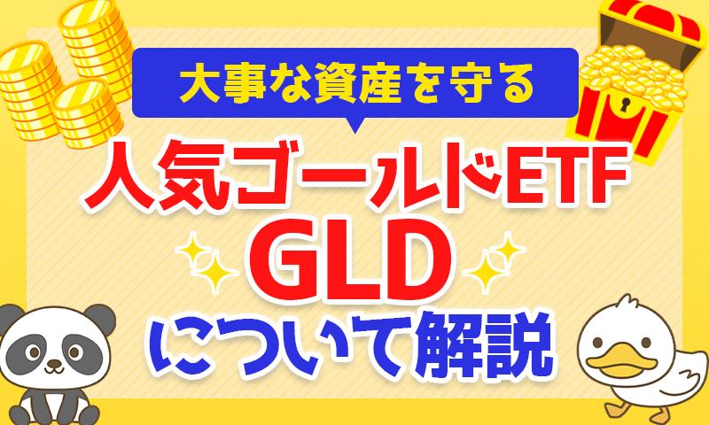 【大事な資産を守る】人気ゴールドETF「GLD」について解説