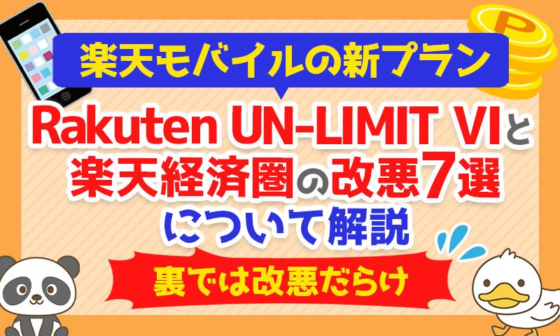【裏では改悪だらけ】楽天モバイルの新プラン「Rakuten UN-LIMIT VI」と、「楽天経済圏の改悪7選」について解説