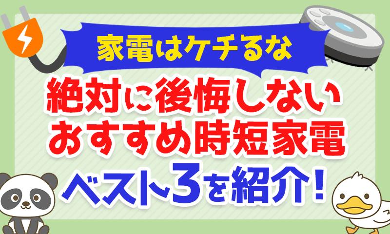【家電はケチるな】絶対に後悔しないおすすめ時短家電ベスト3を紹介!