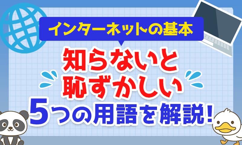 【インターネットの基本】知らないと恥ずかしい5つの用語を解説!