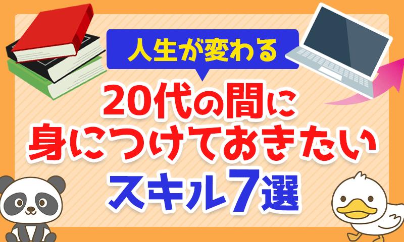 【人生が変わる】20代の間に身につけておきたいスキル7選を解説!