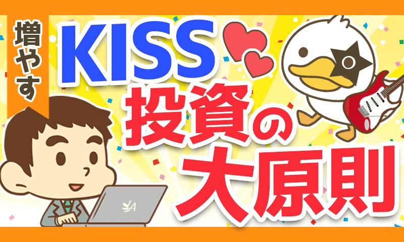 KISS 投資の大原則