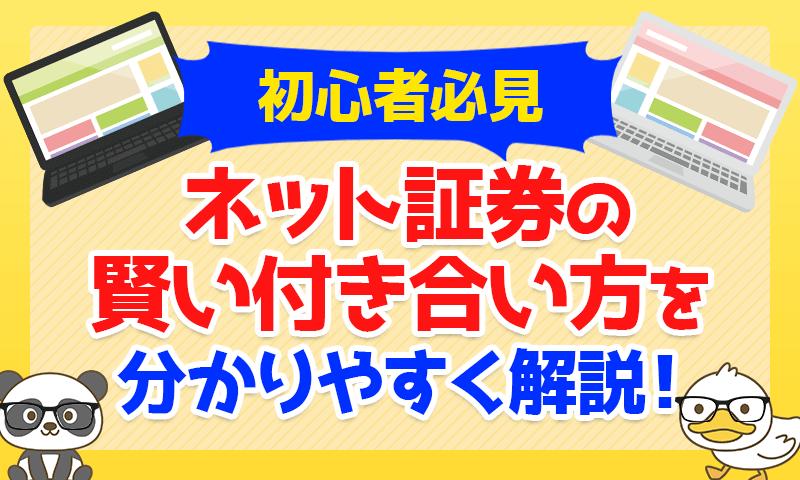 【初心者必見】ネット証券の「賢い付き合い方」を分かりやすく解説!
