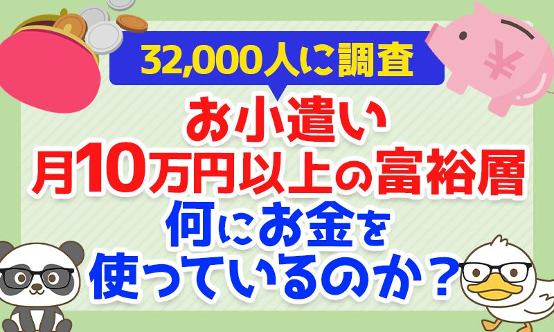 【32,000人に調査】お小遣い月10万円以上の富裕層は、何にお金を使っているのか?