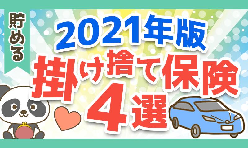 【2021年】コスパが良いおすすめの掛け捨て保険4選【ジャンル別に1位だけを紹介】
