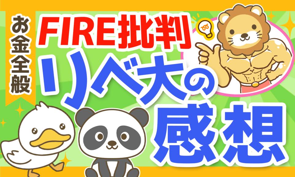 【5つの批判】FIRE批判に対するリベ大の考えをズバリ解説!