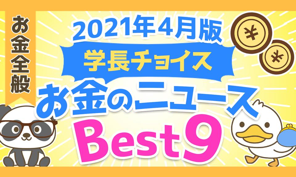2021年4月版 学長チョイス お金のニュース Best9
