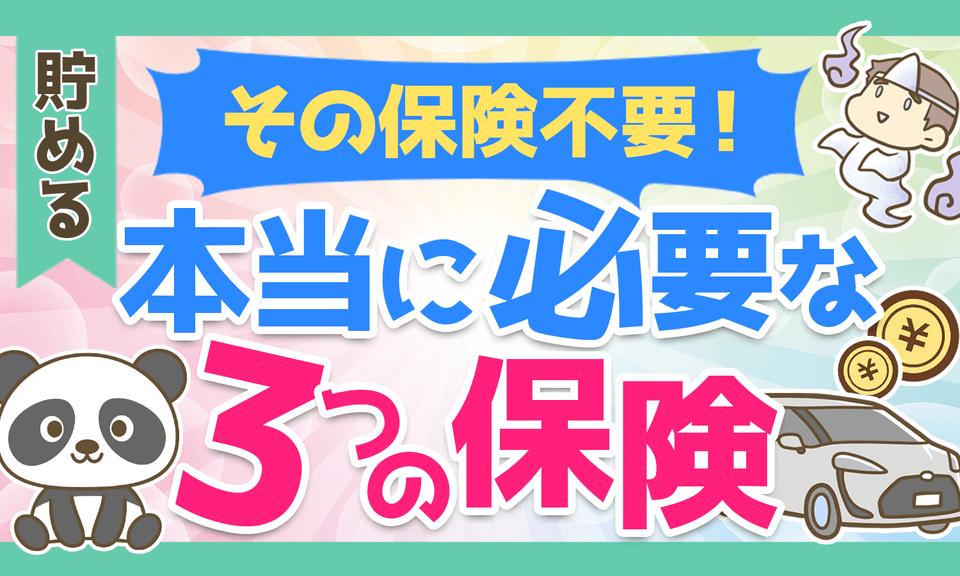 【月5,000円以上なら要注意】本当に必要な3つの保険と理由を解説!