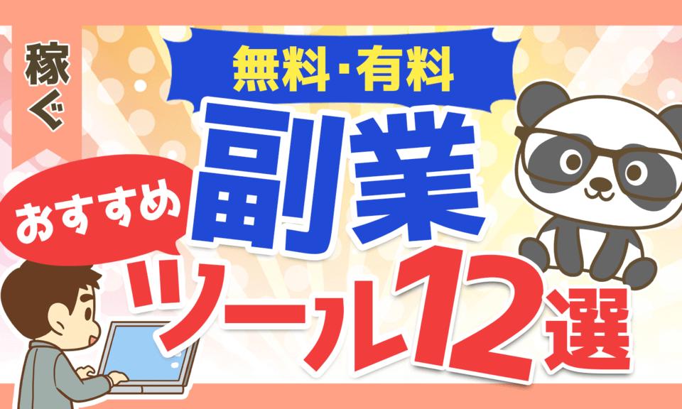 無料有料 副業おすすめツール12選