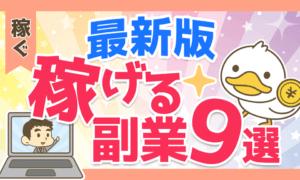 【2021年版】月5万円の副収入を手に入れよう!おすすめ副業9選