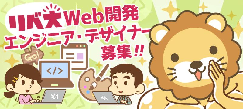 リベ大Web開発 ディレクター・デザイナー募集中!