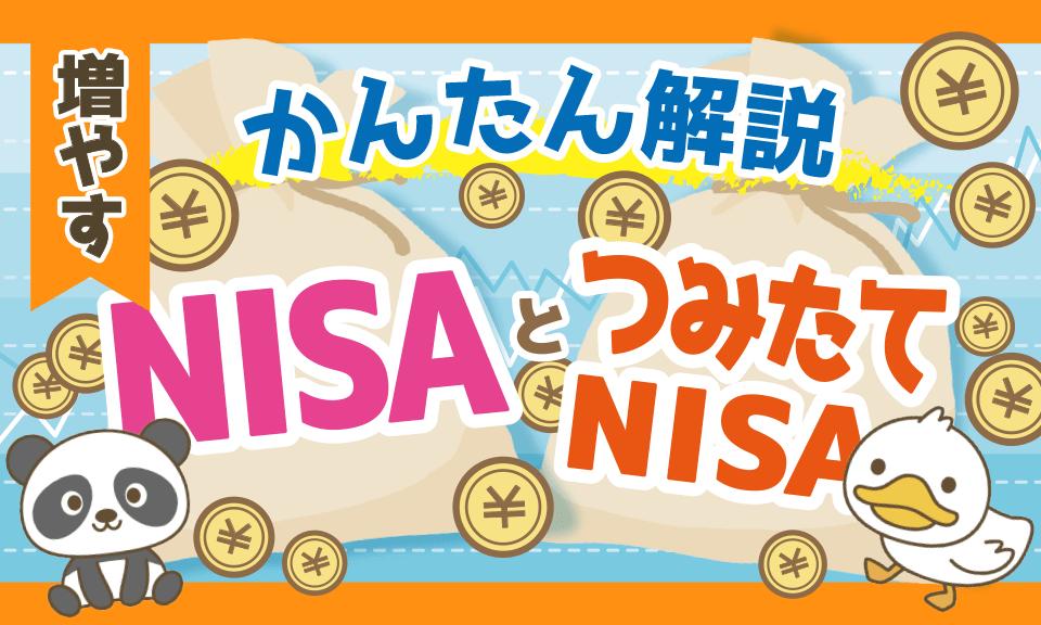【投資初心者必見】つみたてNISAと一般NISAの制度概要や違いを解説!