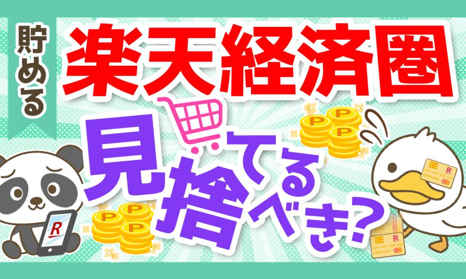 【経済圏戦争】楽天経済圏の「ライバル」になる3つの経済圏について解説