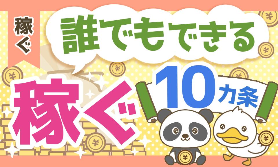 【誰でも月5万円稼げる!】「稼ぐ力」を高めるための10カ条を解説