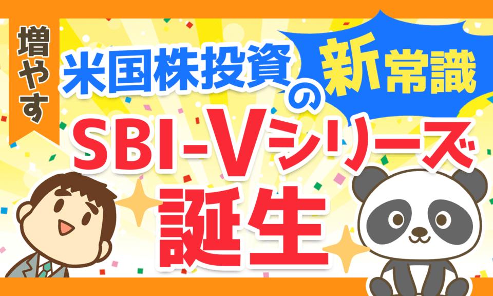 【楽天完敗か?】新ファンド「SBI・Vシリーズ」に乗り換えるべきかを解説!
