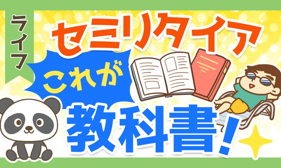 【新刊紹介】日本版セミリタイアの教科書を解説【米国株で始めるセミリタイア投資術】