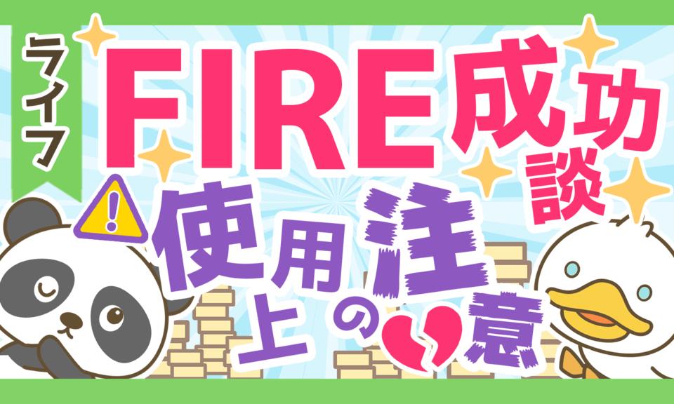 FIRE成功談を聞く際の注意点3つをムック本「絶対FIRE!」の紹介と共に解説!