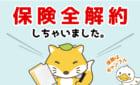 日本人の8割が加入する[保険]を全て解約した本当の理由