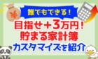 【誰でもできる!】目指せ+3万円!「貯まる家計簿」カスタマイズを紹介