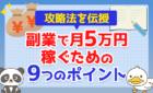 【攻略法を伝授】副業で月5万円稼ぐための9つのポイントについて解説