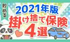 2021年版 掛け捨て保険4選