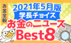 2021年5月版 学長チョイス お金のニュース Best8