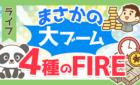 まさかの大ブーム 4種のFIRE