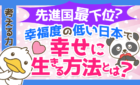 幸福度の低い日本で幸せに生きる方法とは?