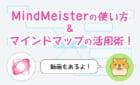 【動画あり】MindMeisterの詳しい使い方&マインドマップの活用術!