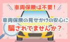 車両保険は不要!車両保険の見せかけの安心に騙されていませんか?